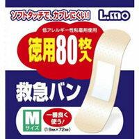 エルモ 救急バン 徳用(80枚入) 【正規品】
