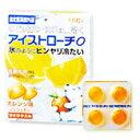 アイストローチ O オレンジ味(16粒) 【正規品】【医薬部外品】