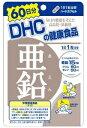 DHC 亜鉛 60日分 60粒 【正規品】