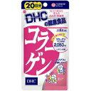DHC コラーゲン 20日 120粒 【正規品】