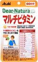 【20個セット】 ディアナチュラスタイル マルチビタミン 60日分 60粒×20個セット 【正規品】 ※軽減税率対応品
