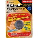 ★即納 バトルウィン セラポアテープ撥水 25mm*4.5m 【正規品】【k】