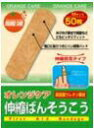 オレンジケア 伸縮ばんそうこう Mサイズ50枚 【正規品】