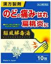 【第2類医薬品】【5個セット】【即納】駆風解毒湯(クフゲドクトウ) JPS漢方顆粒-60号 10包入×5個セット 【正規品】