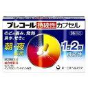 【第(2)類医薬品】 プレコール持続性カプセル 36カプセル 【正規品】