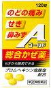 【第(2)類医薬品】新感冒薬 コロナS α 120錠【正規品...