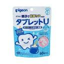 親子で乳歯ケア タブレットU ほんのりヨーグルト味 35g(60粒入) 【正規品】 【k】【ご注文後発送までに1週間前後頂戴する場合がございます】