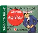 【第2類医薬品】赤玉はら薬S 6包 【正規品】...