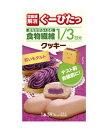 ぐーぴたっ クッキー 紅いもタルト 3本 【正規品】