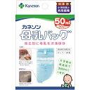 カネソン 母乳バッグ 50ml 50枚入【正規品】【k】【ご注文後発送までに1週間前後頂戴する場合がございます】