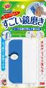 ○【 定形外・送料340円 】 3M スコッチブライト バスシャイン すごい鏡磨き MC-02 【正