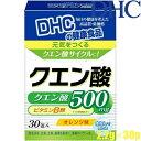 【10個セット】DHC クエン酸パウダー 30包×10個セット 【正規品】※軽減税率対応品