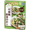 おやこdeごはん 1歳から 2歳も 中華風野菜炒めの素 120g 【正規品】