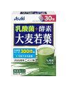 アサヒグループ食品 乳酸菌+酵素 大麦若葉 30袋 (90g) 【正規品】 ※軽減税率対応品