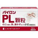 【第(2)類医薬品】【3個セット】パイロンPL顆粒 24包×3個セット 【正規品】