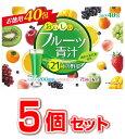 【送料無料】ユーワ おいしいフルーツ青汁 3g×40包×5個...