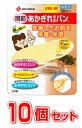 即納★ ニチバン あかぎれ保護バン 関節用 50枚入×10個セット【正規品】...
