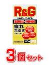 【3個セット】【送料無料】リキパワーゴールドA 180錠×3個セット 【正規品】【医薬部外品】