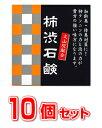 【送料無料】 男磨けっ! 男前 柿渋石鹸 (80g)×10個セット♪ 加齢臭 体臭 対策 【正規品】