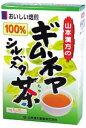 山本漢方 ギムネマ・シルベスタ茶100%  3g×20袋 【正規品】