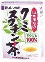 山本漢方 クミスクチン茶100% 3g×20袋 【正規品】 ※軽減税率対応品