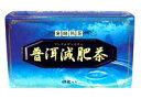 プーアル減肥茶 48包 【正規品】 【半額以下】