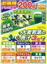大麦若葉の青汁粉末100% 200g 【正規品】 ※軽減税率対応品