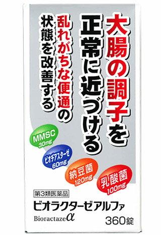 【第3類医薬品】 【送料無料】 ビオラクターゼ アルファ 360錠  【正規品】