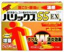 【第3類医薬品】【5個セット】  ハリックス55EX 温感  20枚+5枚 入り×5個セット 【正規品】