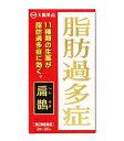 【第2類医薬品】 【送料・代引き手数料無料】 扁鵲(へんせき...