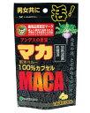 AL/マカ100% 45カプセル 【正規品】