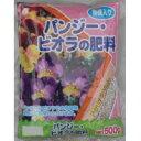 【送料無料】3-55 あかぎ園芸 パンジー・ビオラの肥料 500g 30袋  【c】【s】【正規品】【ご注文後1週間前後で出荷となります】