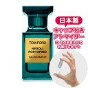 トムフォード ネロリ ポルトフィーノ オードパルファム 1.0mL TOMFORD ★お試し 香水 アトマイザー