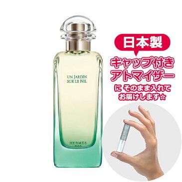 エルメス ナイルの庭 オードトワレ 1.0mL [HERMES]★お試し 香水 アトマイザー