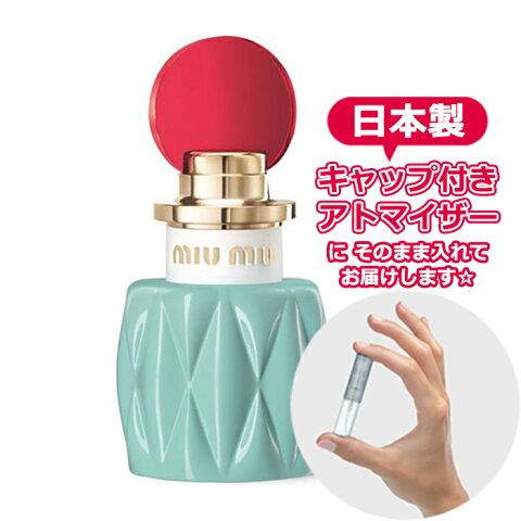 ミュウミュウ オードパルファム 1.0mL [miu miu]★お試し 香水 アトマイザー
