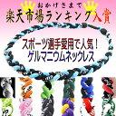 ゲルマニウム ネックレス スポーツ アクセサリー ジャパン