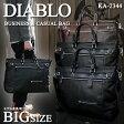 【DIABLOディアブロ】A3サイズ 大容量牛革 高級 ビジネスバッグ メンズ ブリーフケース 紳士用 男性用 ツートンカラー 2WAYバッグ DIABLO ディアブロ(4色)10P01Oct16