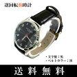 【定形外郵便 発送】珍しい!!逆に回転する 腕時計EJ138bb 安心の日本製ムーブメント 紳士用メンズ逆回転腕時計10P29Aug16