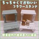 【フラワースタンド2段270型】木製 スタンド フラワースタンド ガーデニング 檜 インテリア雑貨 ロゴマークの有無が選べる
