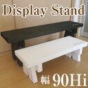 送料無料 花台ディスプレイスタンド90Hi ガーデニング エクステリア 花台 板厚3.2センチ