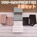 【フラワースタンド2段270型2個セット】 木製 スタンド フラワースタンド ガーデニング 檜 インテリア雑貨 ロゴマークの有無が選べる