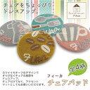 【SDS】チェアパッド4種カトラリー・カップ・ビーンズ・クッキーホース(ブルー・ピンク・イエロー・グレー)【05P03Dec16】