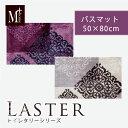 【M+home】ラスター バスマット (グレー/ワインレッド)[モダン/エレガンス/エレガント/ダマスク/おしゃれ/かっこいい]