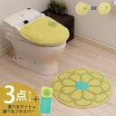 SDSサンフラワー選べるトイレ3点セット/グリーン(普通フタ/洗浄フタ)(マットS/マットM)+ペーパーホルダーカバー《ラッピング対象外/..