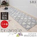 RoomClip商品情報 - 【SDS】トライアングル キッチンマット 50×240cm(グリーン/グレー/パープル)