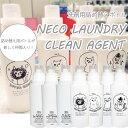 RoomClip商品情報 - 【NECO LAUNDRY & CLEAN AGENT】洗濯洗剤 詰め替え用ボトル 7種【05P03Dec16】