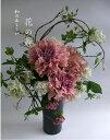和の花あしらい【花の舞】 【楽ギフ_メッセ入力】【楽ギフ_包装】和の贈り物・和花・ダリア・シャクヤクピンクの花・枝もののデザイン・アートフラワー・造花・枯れない花お祝いの花〔和風の花〕・光触媒・CT触媒母の日・敬老の日・父の日・お中元