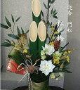 新春・門松【松竹梅】松・竹・梅の造花・門松・高級造花造花・ア...
