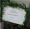 ナチュラル・グリーンのウエルカムボードシュガーバイン・ウエルカムボード・ウェルカムボード・ブライダル・結婚式・〔造花〕〔枯れないお花〕壁掛け・誕生日・記念日フレームアレンジ・グリーンのウエルカムボード