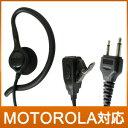 【ネコポス送料無料】MOTOROLA モトローラ トランシーバー用 耳掛け型イヤホンマイク I004【JSPRN0001互換品】【MS-50対応】